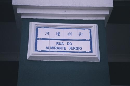 Macau_2004_12